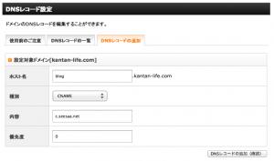 xserver DNSレコードの設定画面
