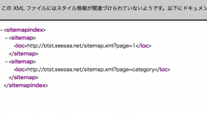 SeesaaブログXML sitemap
