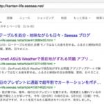 Seesaaブログの検索結果の表示がイマイチなので思い切ってmeta descriptionを消してみた