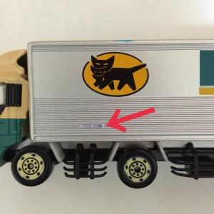 クロネコヤマトミニカー・10tトラック ロゴ