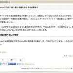 Seesaaブログに追記を使わず「続きを読む」を設置