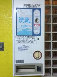 宮古島東急リゾート 洗剤
