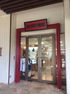 宮古島東急リゾートホテル 売店 琉球特選館