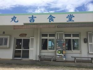沖縄宮古島 丸吉食堂 外観
