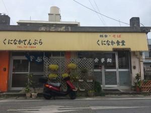 沖縄宮古島 くになか食堂 外観