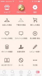 無料アプリ Frill