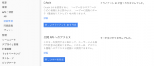 Google Developers Console 認証画面