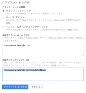 Google Developers OAuth リダイレクトURL設定