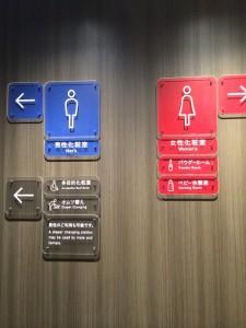 すみだ水族館 トイレ2