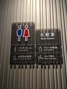 すみだ水族館 トイレ3