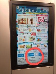 東京ソラマチ 電光掲示板