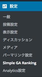 WordPress 設定メニュー