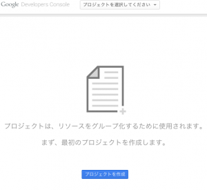 Google Developer Consoleプロジェクト画面