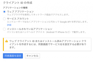 Google Developers OAuth アプリケーションの種類