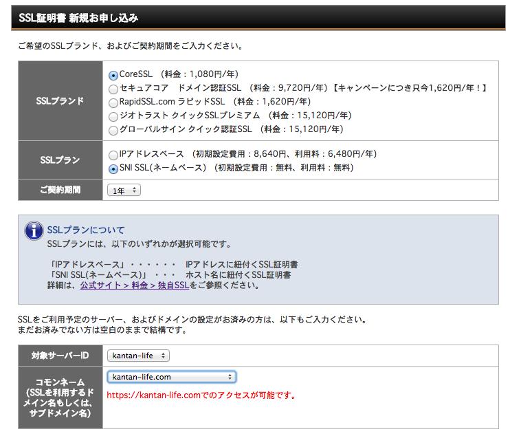 エックスサーバー SSLプラン選択画面