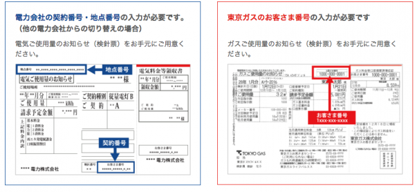 東京ガス 電気の切り替えに必要な書類