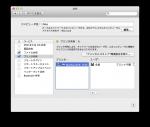 windows10からMacで共有しているプリンタを使う方法